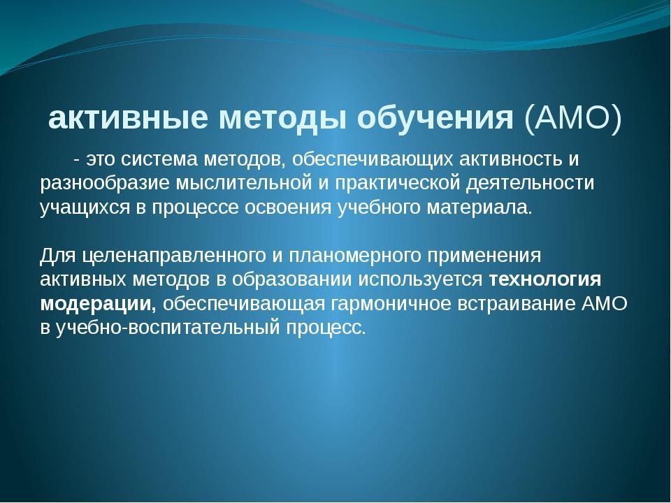 активные методы обучения(АМО) - это система методов, обеспечивающих активнос...