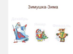 Зимушка-Зима Декабрь Январь Февраль