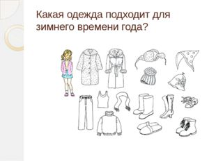 Какая одежда подходит для зимнего времени года?
