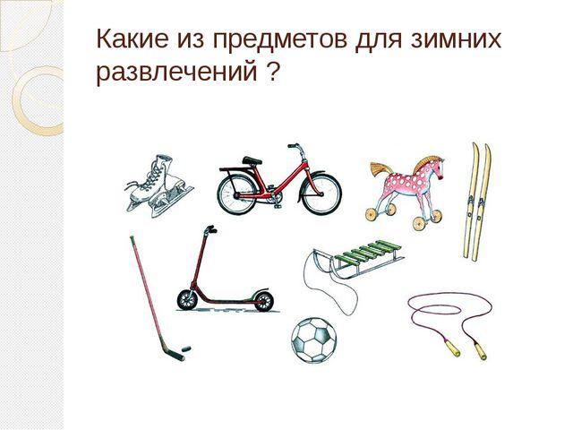 Какие из предметов для зимних развлечений ?