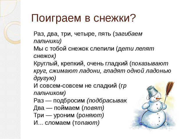 Поиграем в снежки? Раз, два, три, четыре, пять(загибаем пальчики) Мы с тобо...