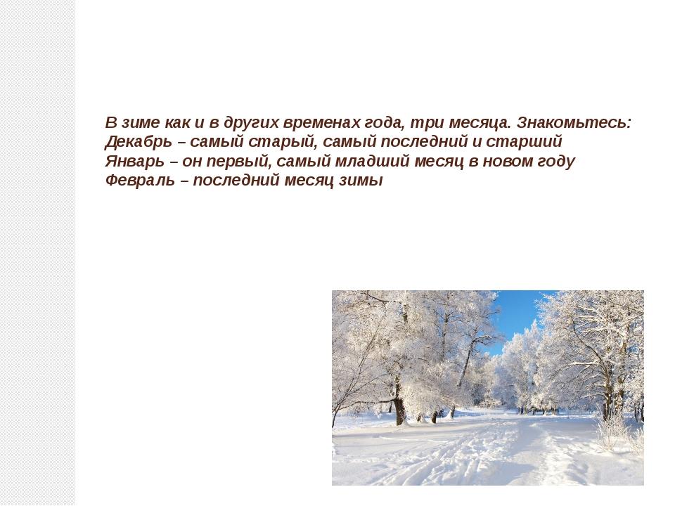 В зиме как и в других временах года, три месяца. Знакомьтесь: Декабрь – самы...