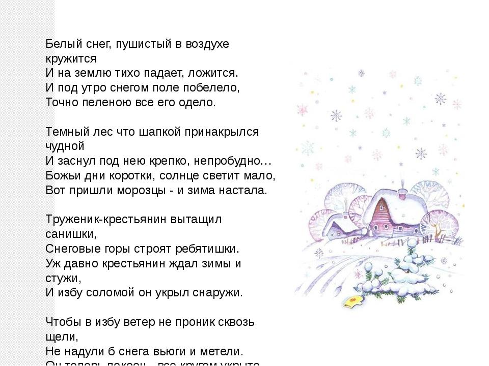 Белый снег, пушистый в воздухе кружится И на землю тихо падает, ложится. И...