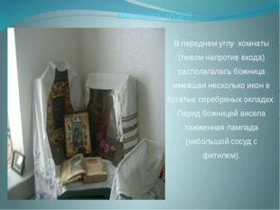 В переднем углу комнаты (левом напротив входа) располагалась божница имевшая