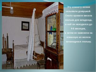 Эту комнату казаки называли домушкой. Около кровати висела люлька для младенц