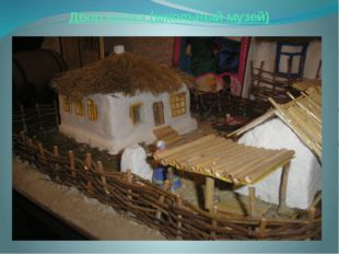 Двор казака (школьный музей)