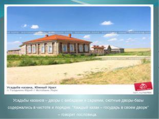Усадьбы казаков – дворы с амбарами и сараями, скотные дворы-базы содержались