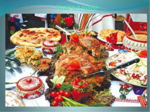 Казачья кухня
