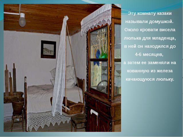 Эту комнату казаки называли домушкой. Около кровати висела люлька для младенц...