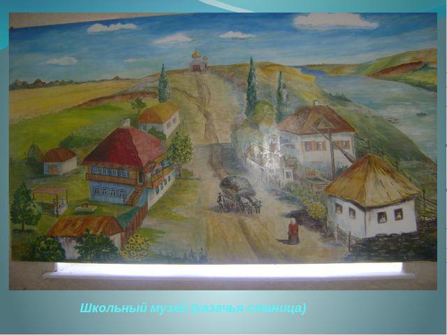 Школьный музей (казачья станица)