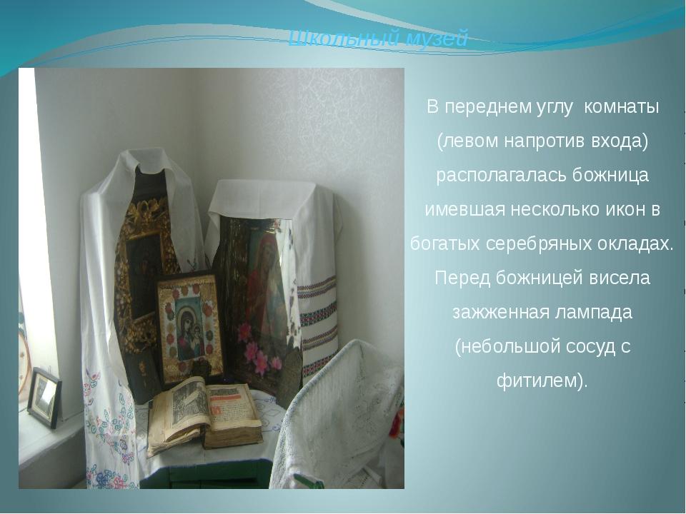 В переднем углу комнаты (левом напротив входа) располагалась божница имевшая...