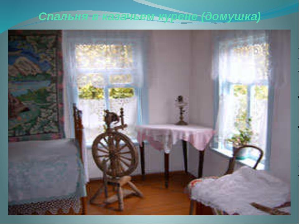 Спальня в казачьем курене (домушка)