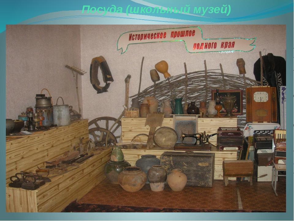 Посуда (школьный музей)