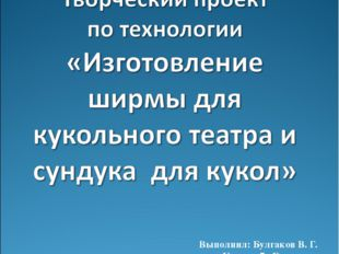 Выполнил: Булгаков В. Г. Ученик 7 «Б» класса Лицея №2 Руководитель: Добычин С