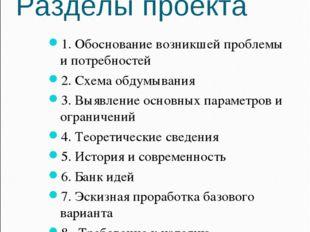 Разделы проекта 1. Обоснование возникшей проблемы и потребностей 2. Схема обд