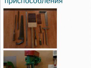 10. Инструменты и приспособления