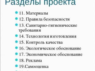 Разделы проекта 11. Материалы 12. Правила безопасности 13. Санитарно-гигиенич