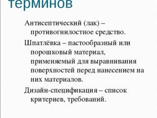 20. Словарь терминов Антисептический (лак) – противогнилостное средство. Шпат