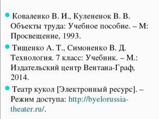 21. Использованная литература Коваленко В. И., Кулененок В. В. Объекты труда: