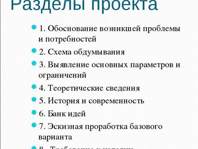 Разделы проекта 1. Обоснование возникшей проблемы и потребностей 2. Схема обд...