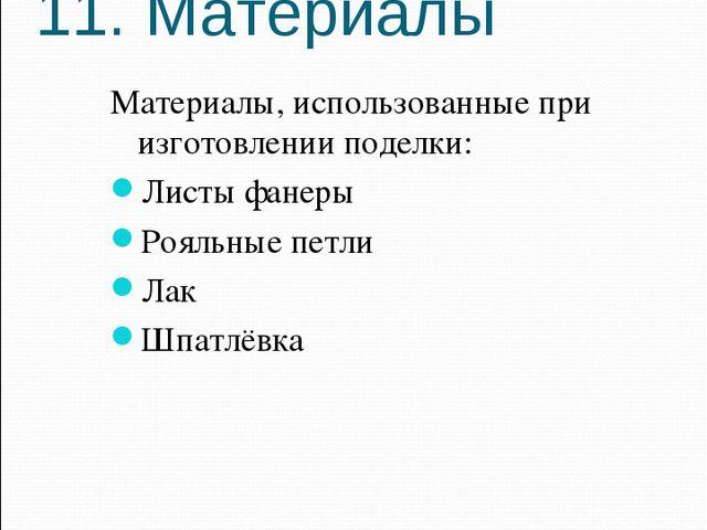 11. Материалы Материалы, использованные при изготовлении поделки: Листы фанер...