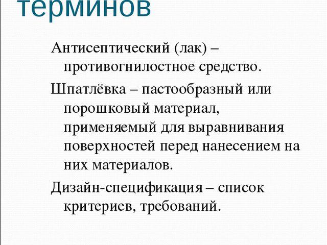 20. Словарь терминов Антисептический (лак) – противогнилостное средство. Шпат...