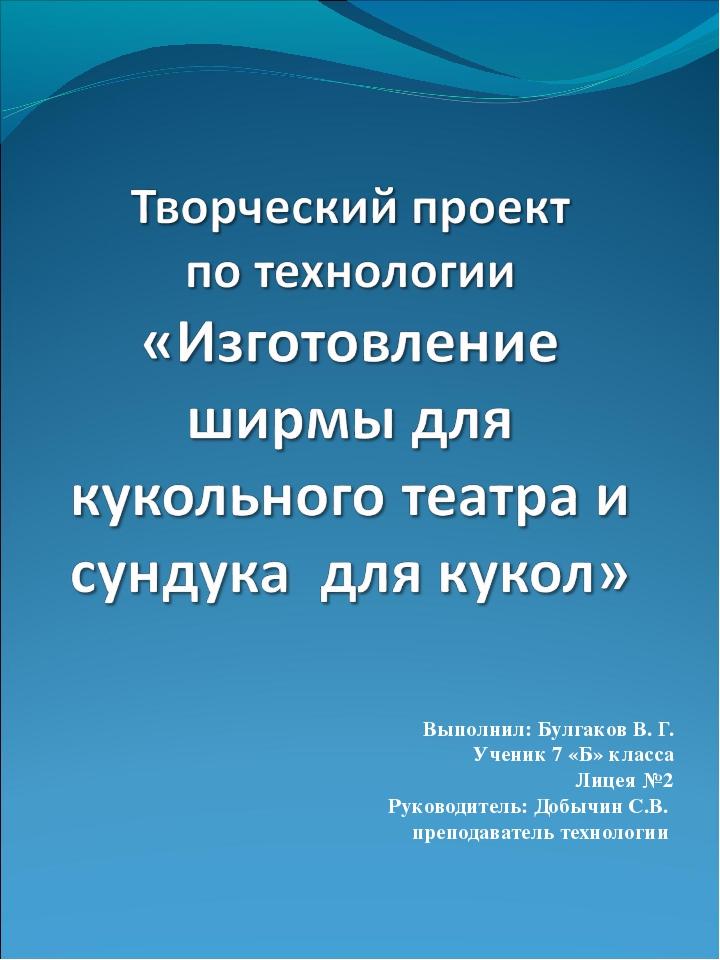Выполнил: Булгаков В. Г. Ученик 7 «Б» класса Лицея №2 Руководитель: Добычин С...