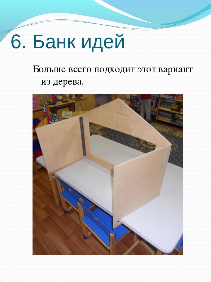 6. Банк идей Больше всего подходит этот вариант из дерева.