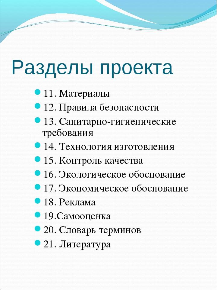Разделы проекта 11. Материалы 12. Правила безопасности 13. Санитарно-гигиенич...