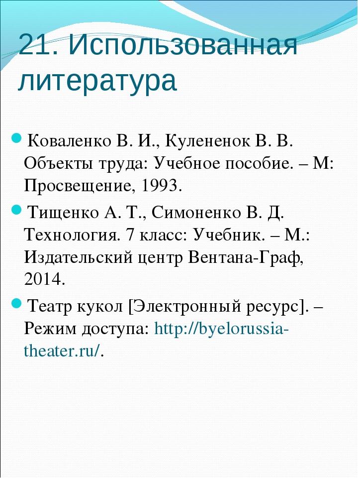21. Использованная литература Коваленко В. И., Кулененок В. В. Объекты труда:...