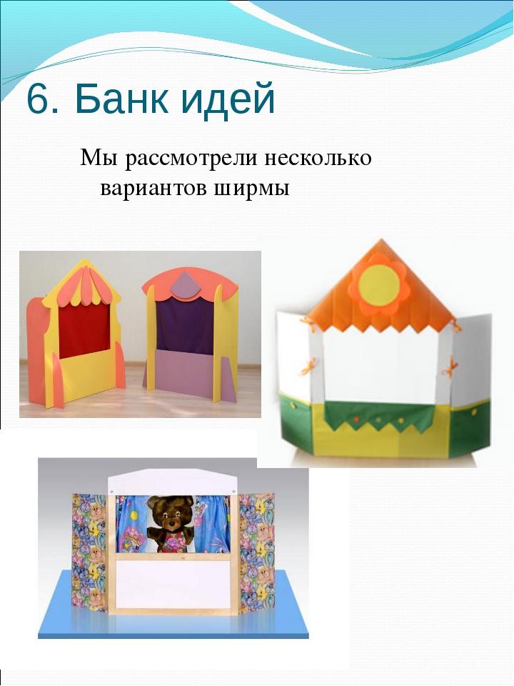 6. Банк идей Мы рассмотрели несколько вариантов ширмы