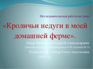 заочная научно-практическая конференция Исследовательская работа на тему: «К
