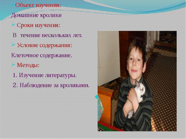 Объект изучения: Домашние кролики Сроки изучения: Втечение нескольких ле...