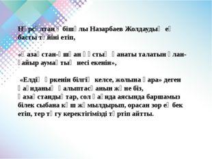 Нұрсұлтан Әбішұлы Назарбаев Жолдаудың ең басты түйіні етіп, «Қазақстан-ұшқан