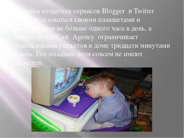 Сыновья создателя сервисов Blogger и Twitter могут пользоваться своими планш...