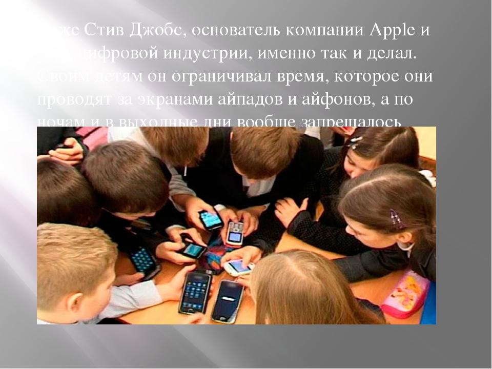 Даже Стив Джобс, основатель компании Apple и гуру цифровой индустрии, именно...