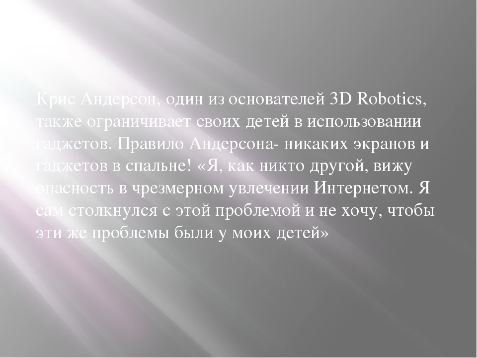 Крис Андерсон, один из основателей 3D Robotics, также ограничивает своих дет...