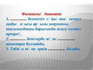 Физикалық диктант 1. ................ дегеніміз- сұйықтың немесе газдың ағыс