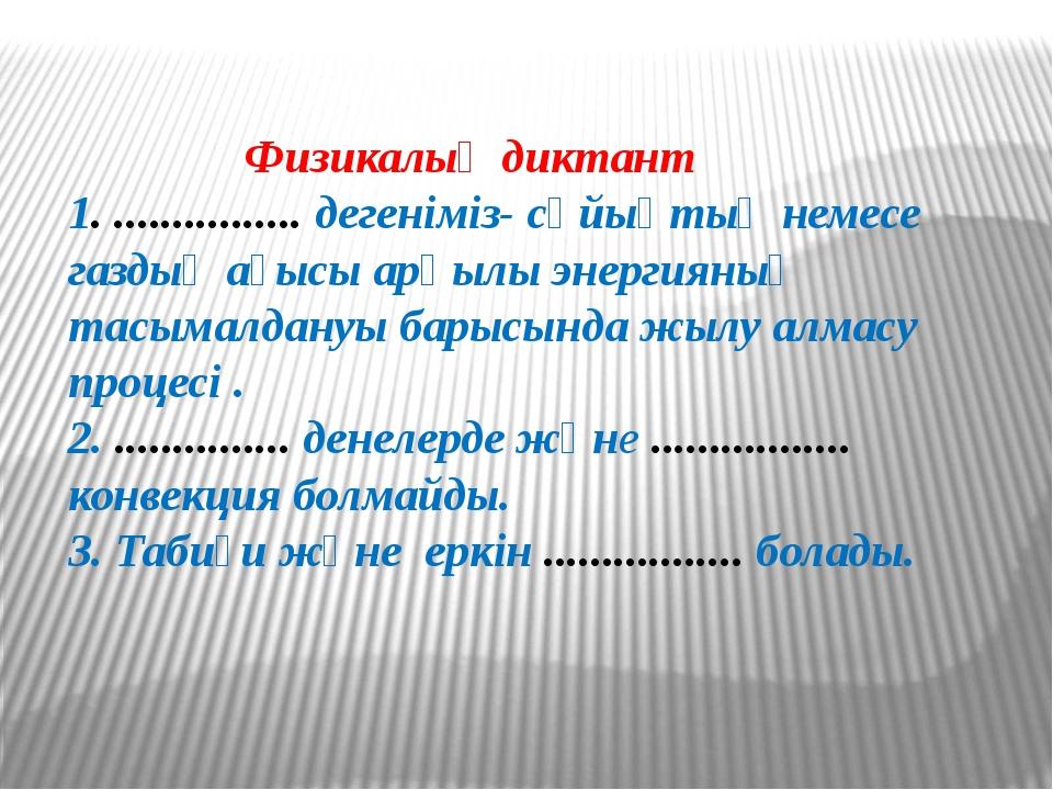 Физикалық диктант 1. ................ дегеніміз- сұйықтың немесе газдың ағыс...