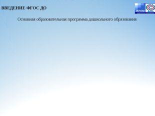 Основная образовательная программа дошкольного образования ВВЕДЕНИЕ ФГОС ДО