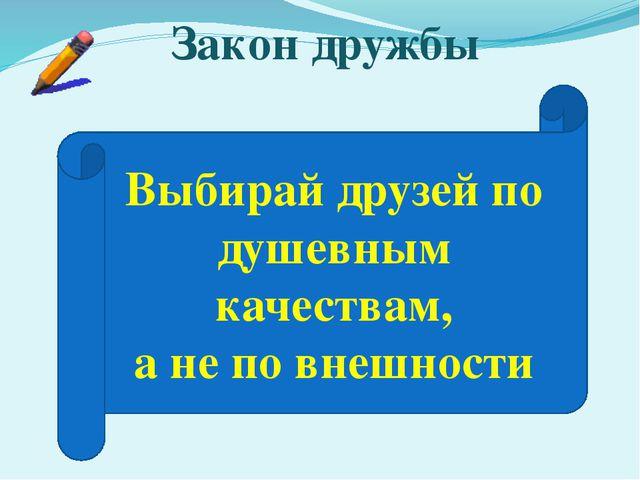 Выбирай друзей по душевным качествам, а не по внешности Закон дружбы