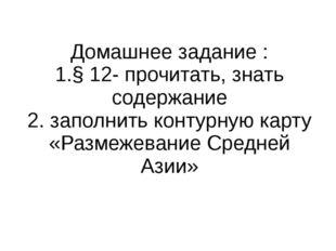 Домашнее задание : 1.§ 12- прочитать, знать содержание 2. заполнить контурную
