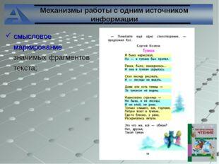 Механизмы работы с одним источником информации смысловое маркирование значим