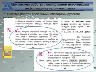 Механизмы работы с несколькими источниками информации внутри комплекта систе