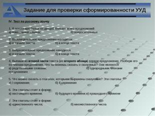 IV. Тест по русскому языку  1. В тексте про белых медведей больше всего пред