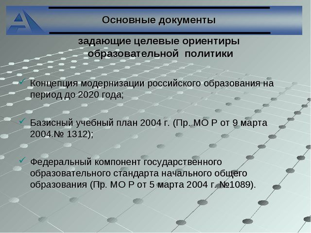задающие целевые ориентиры образовательной политики Концепция модернизации р...