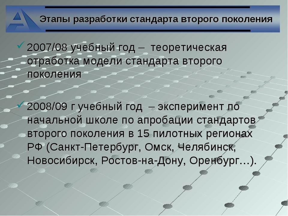 2007/08 учебный год – теоретическая отработка модели стандарта второго покол...