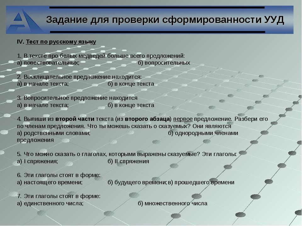 IV. Тест по русскому языку  1. В тексте про белых медведей больше всего пред...