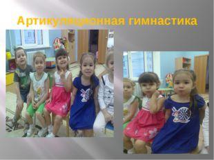 Артикуляционная гимнастика