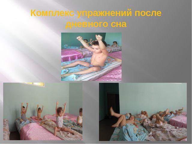 Комплекс упражнений после дневного сна